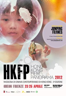 Movie poster of Hong Kong Film Panorama